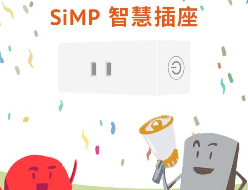 第二步:開始使用SiMP智慧插座